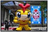 台南市旅遊:2007童樂會美女與野獸 -24