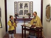台南市旅遊:台南市安平 - 開拓史料蠟像館