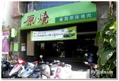 高雄市餐廳:原燒優質原味燒肉高雄中華店-40