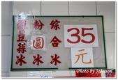 嘉南屏美食名產:黃家綠豆蒜-07