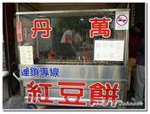 嘉南屏美食名產:屏東萬丹- 萬丹紅豆餅-13