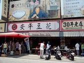 嘉南屏美食名產:台南安平同記豆花 - 店面外觀