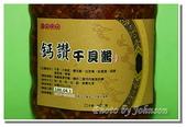 高雄市美食名產:喜家廚坊鈣讚干貝醬-12