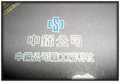 高雄市美食名產:中鋼月餅- 餅盒印字