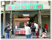 嘉南屏美食名產:屏東萬丹- 萬丹紅豆餅-14