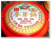 嘉南屏美食名產:章成食品- 麥芽餅06