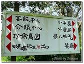 高雄縣旅遊:高雄杉林-集來農場-12