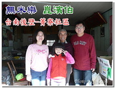 高雄縣旅遊:台南後壁菁寮無米樂崑濱伯-17