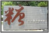 高雄縣旅遊:高雄橋頭糖廠- 28