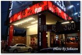 嘉南屏美食名產:台南新營鴨到寶餐廳-15