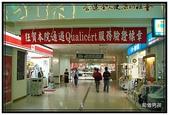 台南市旅遊:署立台南醫院 - 1