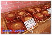 高雄市美食名產:旗津三和製餅舖-02