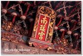 彰雲嘉旅遊:彰化南瑤宮-20