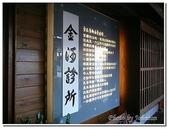 台南縣旅遊:北門台灣烏腳病文化紀念園區-08