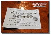 中部美食名產:溪頭新明山木屋渡假村-28