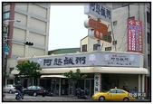 嘉南屏美食名產:台南阿憨鹹粥 - 店家外觀