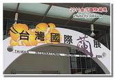 台南市旅遊:2011台灣國際蘭花展-40