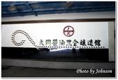 彰雲嘉旅遊:大同醬油黑金釀造館-29
