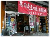 嘉南屏美食名產:民雄鵝肉慶-11