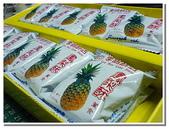 北部美食名產:李鵠鳳梨酥- 05