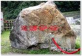 彰雲嘉旅遊:達娜伊谷自然生態公園-12