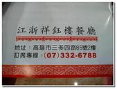 高雄市餐廳:高雄祥鈺樓餐廳-01