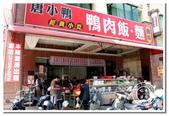 高雄市美食名產:唐小鴨美食館鴨肉飯-16