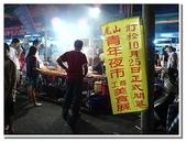 高雄縣旅遊:鳳山青年夜市-20