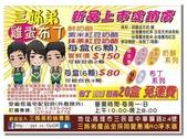 高雄市美食名產:三姊弟雞蛋布丁-01