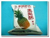 北部美食名產:李鵠鳳梨酥- 09