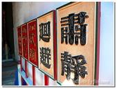 廟宇之旅:台南武廟-18
