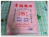 北部美食名產:李鵠鳳梨酥- 08