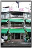 嘉南屏美食名產:麻豆碗粿蘭- 店家外觀