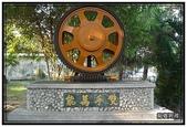 彰雲嘉旅遊:虎尾糖廠 - 同心公園之雙手萬能