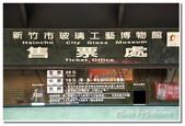 桃園新竹苗栗旅遊:新竹市玻璃工藝博物館-17