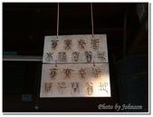 台南縣旅遊:台南後壁菁寮老街-03