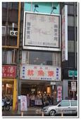 北部美食名產:台北萬華- 兩喜號魷魚焿-08
