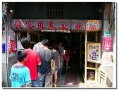 嘉南屏美食名產:台南安平延平老街&永泰興蜜餞-04