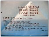 高雄市美食名產:打狗餅鋪- 紙袋包裝