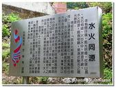 台南縣旅遊:關仔嶺水火同源-18