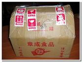 嘉南屏美食名產:章成食品- 麥芽餅10