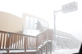 2014-02-15 武陵農場露營、合歡山賞雪:05 合歡山遊客中心-01.JPG