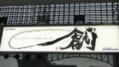 2015-04-14 京都八日遊 Day 4 天橋立:01 京都車站-01.JPG