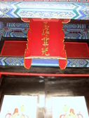 2010-10-17 濟南 曲阜一日遊:IMG_4984.JPG