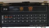 2015-04-14 京都八日遊 Day 4 天橋立:02 丹後鐵道-09-2.JPG