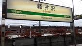 2014-10-21 東京 Day 4 輕井澤:04 輕井澤車站-02.jpg