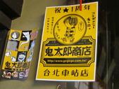 2012-11-24 東京自由行 Day3 -- 深大寺:12 鬼太郎茶屋.JPG