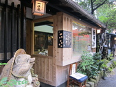 2012-11-24 東京自由行 Day3 -- 深大寺:03 一休庵.JPG