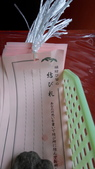 2014-10-21 東京 Day 5 日光:05 二荒山神社-04.jpg