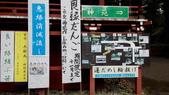 2014-10-21 東京 Day 5 日光:05 二荒山神社-15.jpg
